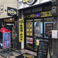 靴修理 合カギの店 プラスワン野田阪神店