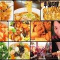 中国料理 喜洋洋