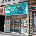 ハウス・トゥ・ハウス・ネットサービス株式会社 十条駅前店