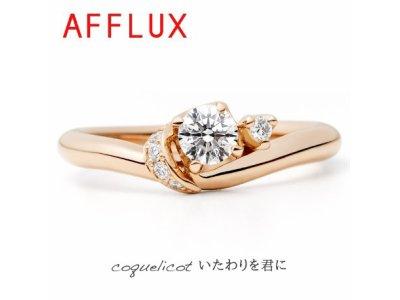 ゆびわ言葉:いたわりを君に coquelicot(コクリコ)婚約指輪
