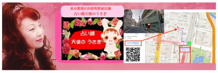 占い館天使のうさぎ 東京店