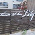 エステティックサロン Lily