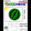 はじめてのパソコン絵日記【お知らせ】