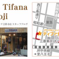リサイクルショップティファナ  吉祥寺店