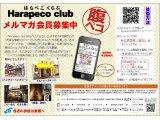 「Harapeco club(はらぺこくらぶ)」のご案内