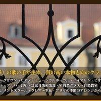 【フィアルサロン】南青山骨董通りの音楽教室