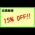 出張録音15% OFF!