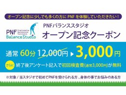 PNF初回限定クーポン