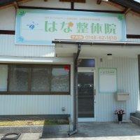 甲賀市整体・耳ツボダイエット 【ソフト整体 かのん】 (女性専科)