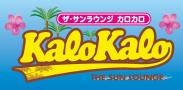 ザ・サンラウンジ カロカロ岐阜大垣本店