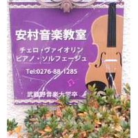 安村音楽教室