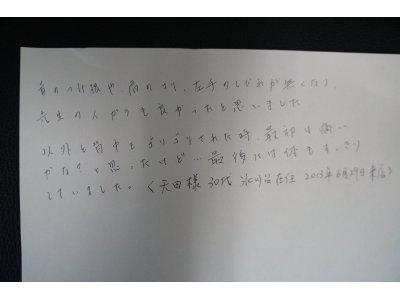 天田様から整体施術後のご感想を書いていただきました。