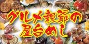 札幌:北海道:イベント:厨房機材:レンタル