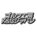 ゴルフ工房K&Gジャパン