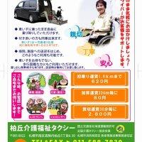 柏丘介護・福祉タクシー