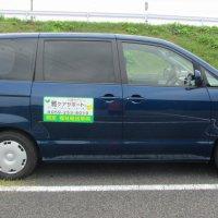 介護タクシー 雅ケアサポート