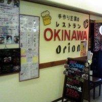 レストランOKINAWA