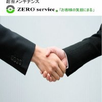 総合メンテナンス ZEROサービス