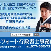 滋賀県大津市 エフォート行政書士事務所