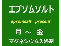 エプソムソルト(冷えに効果的なマグネシウム入浴剤) プレゼント