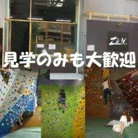ロッククライミングジムZEN 新横浜店