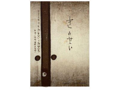 9/22~27 「きのせい」 にしむらひかり 遊馬