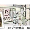 時計修理 京都 コトブキ時計店
