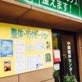 中国整体センター 東蟹屋治療院