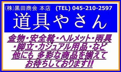 (株)黒田商会 本店 道具やさん [金物屋]