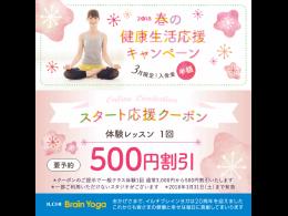 オンライン限定 体験費500円割引!&15分腸ヒーリング 無料プレゼント
