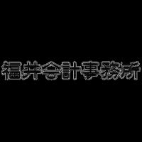 福井会計事務所
