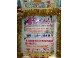■information■<みつばち保険エキタきたなら店、相談予約キャンペーン開催中!>