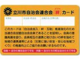 「立川市自治会連合会」発行 「絆」カードが当店でもお使いになれます。