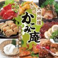 全席個室居酒屋 九州料理 かこみ庵 宮崎橘通西店