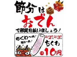 ちくわ(福は)~うち!鬼は~そと!ということで「ちくわ」一本10円キャンペーン!
