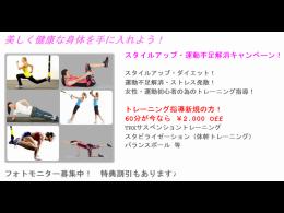 女性向けスタイルアップ・トレーニング!