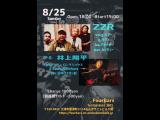 8/25(日)はLive!!ZZR×井上陽平feat.ダディロングレッグス♪
