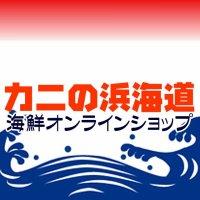 株式会社アサヒ食販(カニの浜海道オンラインショップ)