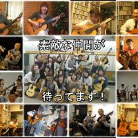 新宿ギター音楽院