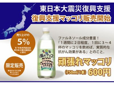 東日本大震災復興支援【頑張れマッコリ】販売開始!!