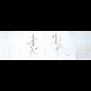 アートの今・岡山2017「表装」開催のお知らせ