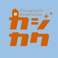 家事の革命「カジカク」