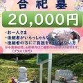 山形県鶴岡市の合祀墓は浄光寺へ