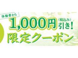 体験費 1,000円割引 クーポン!