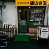 韓国家庭料理・天下茶屋・釜山食堂