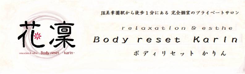阿倍野・天王寺 キャビテーション 筋膜整体 リンパマッサージ ボディリセット花凛(かりん)