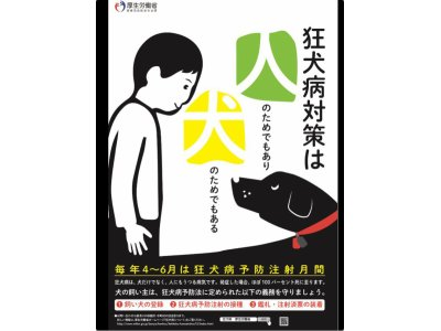 狂犬病予防接種・ぺット同伴避難について
