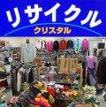 洋服買取のお店【クリスタル】|ブランド古着・洋服・婦人服の買取