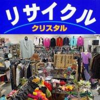 洋服、婦人服、ダンス服の出張買取・宅配買取なら【クリスタル】(横浜)