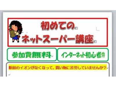 (無料開催)インターネットスーパーの使い方!